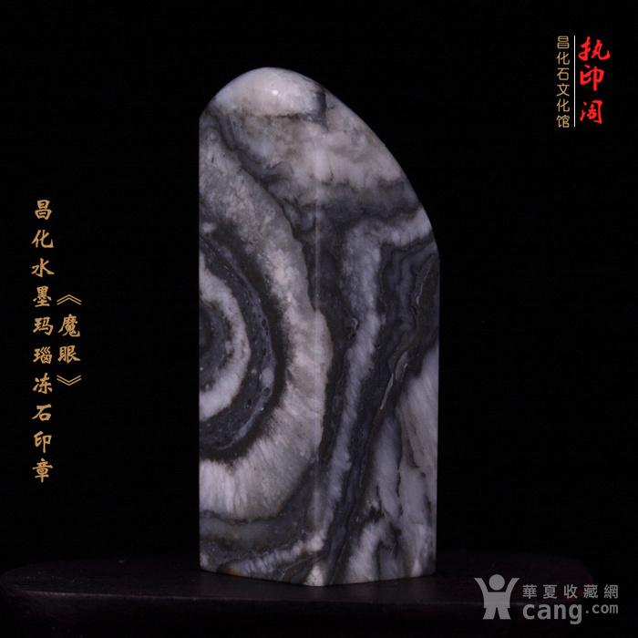 昌化水墨玛瑙花冻石印章《魔眼》图8