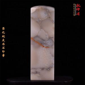昌化蛇 皮 冻石印章