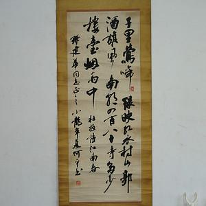 日本回流原装原裱的老书法