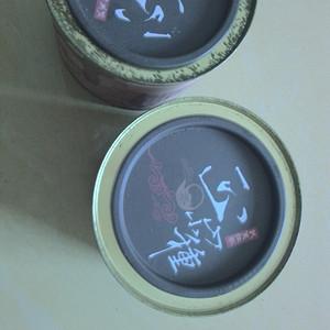 旧藏武夷山正山小种二罐