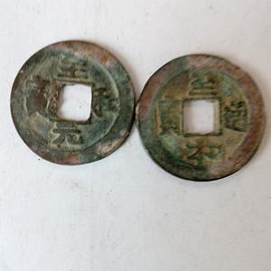 稀少美品移位至和元宝和至和通宝不同扳本2枚