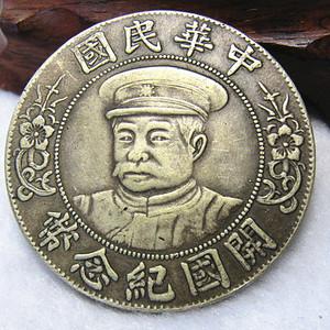 珍藏级 中华民国 开国纪念钱币