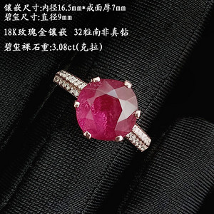 18K玫瑰金镶钻天然卢比来碧玺戒指5174
