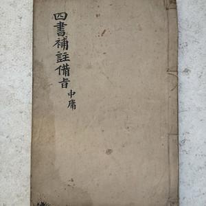 联盟 老线装书 四书补注备旨 《中庸 卷一》