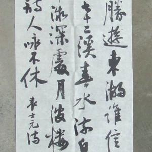 沙孟海书法4尺条幅