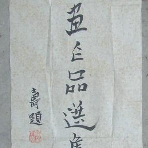 潘天寿书法软片