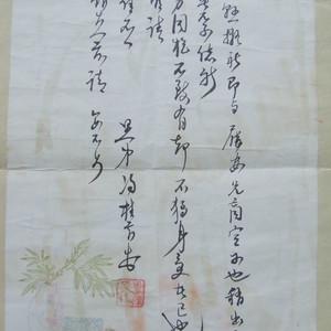 冯桂芳书札
