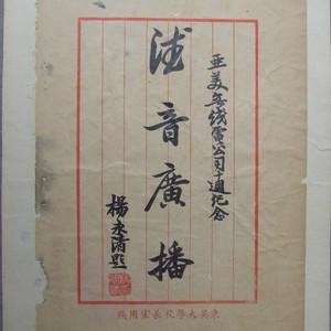 杨永青手稿