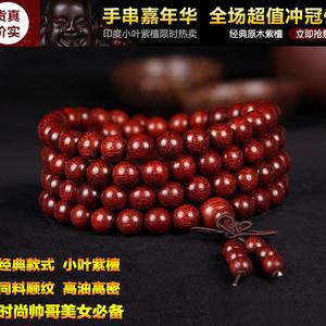 印度小叶紫檀8X8X108颗佛珠手串