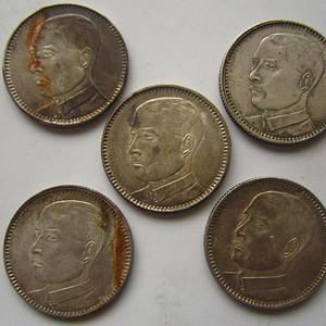 5枚广东省造民国十八年贰毫银币:孙像贰毫银元
