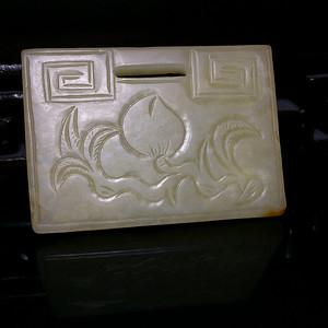 清代老和田玉方形锁牌一件