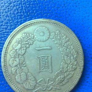 明治30年硬币一枚