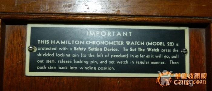 馆藏级,汉密尔顿船表图5