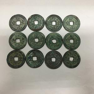 联盟  圣宋元宝 12枚