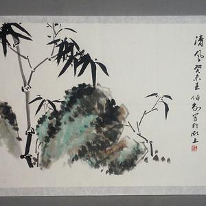 中国美术学院教授 王伯敏 竹石图