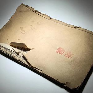 清 《重订古文释义新编》古迹 文献价值十分高 木板印 字体清晰 带落款