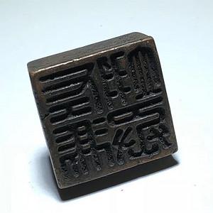 清 早期 私房 紫铜印一枚 皮壳 包浆老厚 东西 很开门 可以