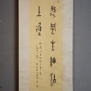 著名书法篆刻家 蒋维崧 篆书立轴