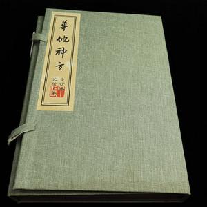 旧藏古代医书