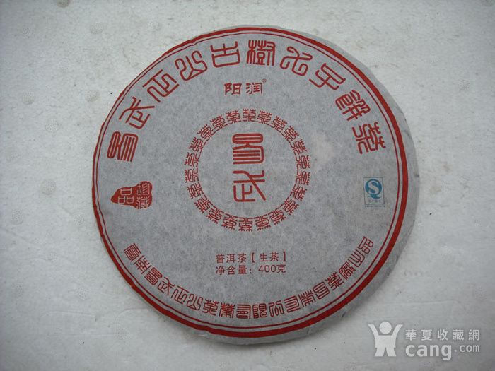 联盟 普洱茶 2010年易武正山古树 明前高端茶图1