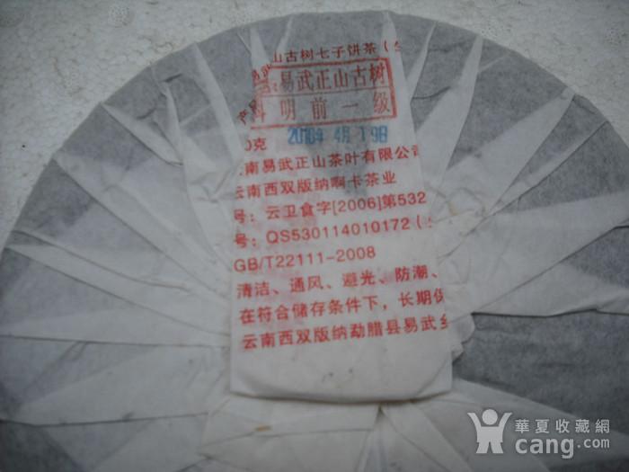 联盟 普洱茶 2010年易武正山古树 明前高端茶图3