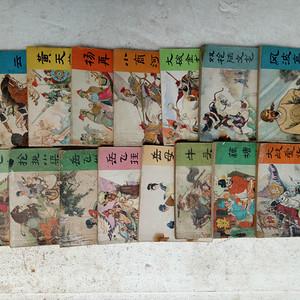 联盟 连环画  说岳全传 人美版全套十五本齐