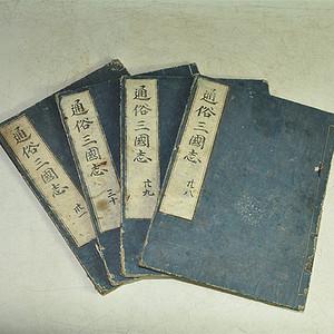 日本旧书 通俗三·国志四册