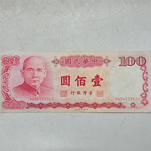 民国壹佰圆纸币一张