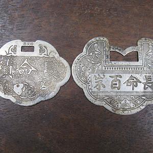 瑶族银饰 富贵长命锁