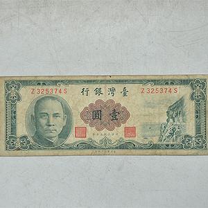 民国壹圆纸币一张