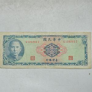 民国伍圆纸币一张