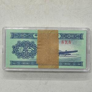 1953年二版贰分纸币100张保真