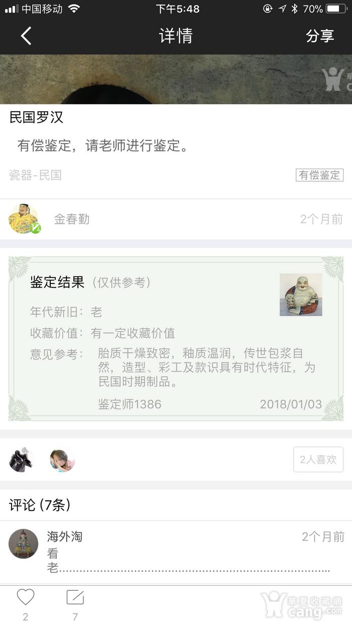 民国名家粉彩弥勒佛 联盟图9