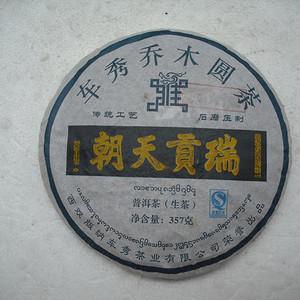 联盟 普洱茶 2010年车秀茶业 瑞贡天朝 贺开古树