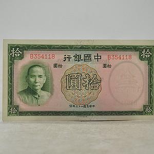民国二十六年拾圆纸币一张