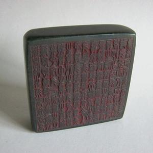 绿冻石雕刻大印章 雕有144个字