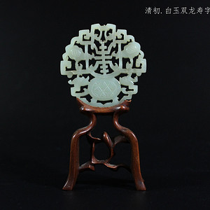 清代 白玉雕双龙寿字纹插屏