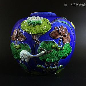 清 王炳荣制蓝釉雕瓷罐