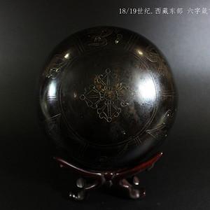关注 18 19世纪 西藏东部 六字真言佛前供碗