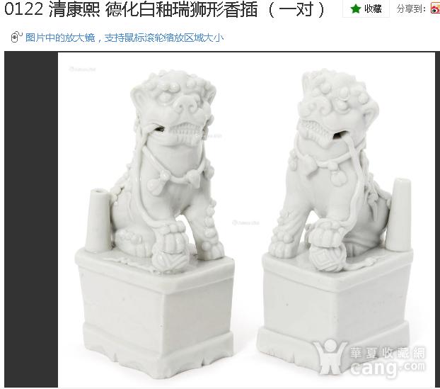 清康熙 德化白釉瑞狮形香插图10