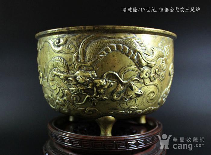 重点 清乾隆17世纪 铜鎏金龙纹三足炉图1