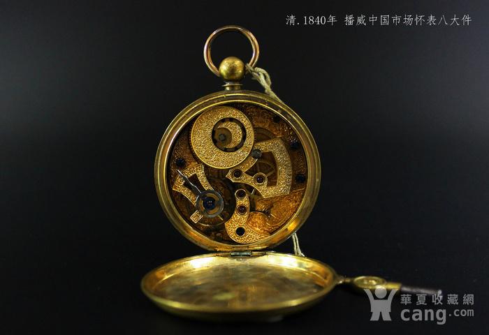 重点 清 1840年 播威 中国市场怀表图1