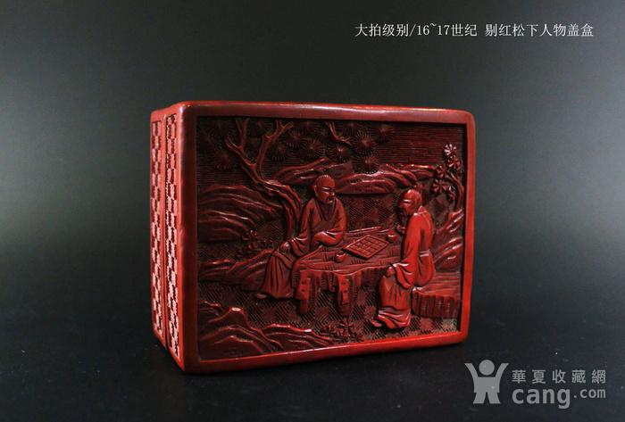 大拍级别 16 17世纪 剔红松下人物盖盒图1