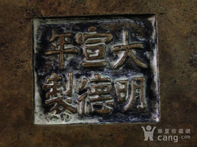 重点 明 清 宣德年制铜鎏金鱼龙水盂图9