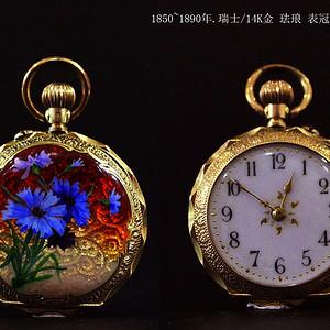 全场压轴 1850 1890年 瑞士造 14K金 怀表