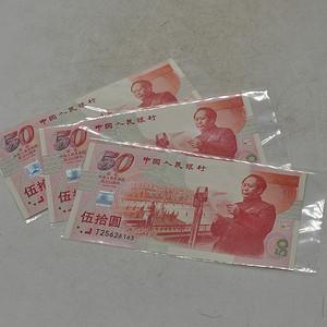 1999建国50周年纪念币三张连号面值伍拾圆