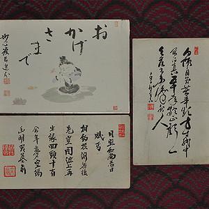 日本书法字画作品三幅