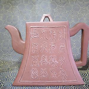 清代诗文斧头方钟紫砂壶