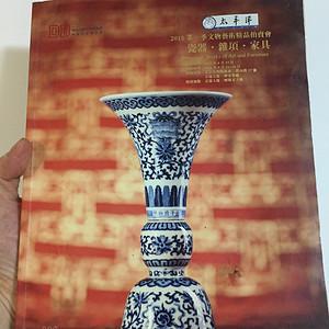 太平洋拍卖瓷器杂项图录
