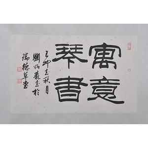 刘炳森   书法